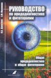 книга - Иридодиагностика
