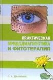 Практическая иридодиагностика и фитотерапия
